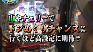 サン☆ピン-パチスロ動画1.jpg